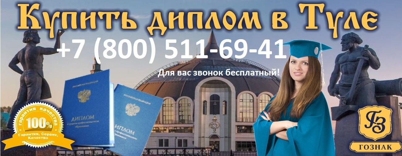 Купить диплом в Туле